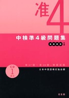 中検準4級問題集〈2000年版〉