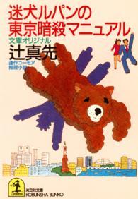 迷犬ルパンの東京暗殺マニュアル (光文社文庫)