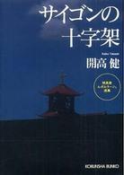 サイゴンの十字架 光文社文庫