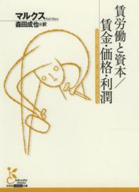 賃労働と資本/賃金・価格・利潤 光文社古典新訳文庫