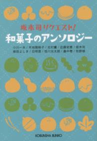 坂木司リクエスト!和菓子のアンソロジ- 光文社文庫