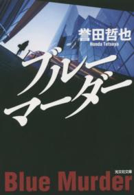 ブル-マ-ダ- 光文社文庫