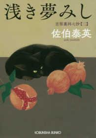 浅き夢みし - 吉原裏同心抄 2 光文社文庫 光文社時代小説文庫