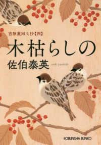木枯らしの - 吉原裏同心抄 4 光文社文庫 光文社時代小説文庫