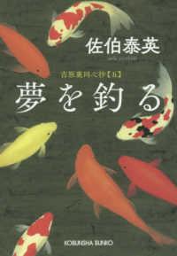 夢を釣る - 吉原裏同心抄 5 光文社文庫 光文社時代小説文庫