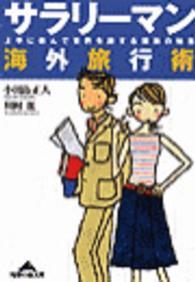 온라인 서점으로 이동 ISBN:4-334-78089-X