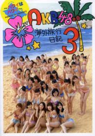 AKB48海外旅行日記 <3>  ハワイはハワイ