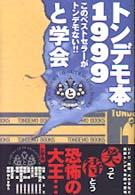 온라인 서점으로 이동 ISBN:4334972047