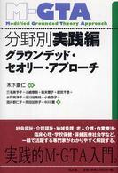 分野別実践編 グラウンデッド・セオリー・アプローチ