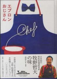 エプロンおじさん 日本初の料理研究家 牧野哲大の味