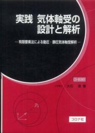 実践 気体軸受の設計と解析―有限要素法による動圧・静圧気体軸受解析