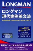 ロングマン 現代実例英文法