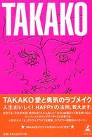 TAKAKO―愛と勇気のラブメイク
