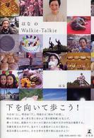 はなのWalkie-Talkie