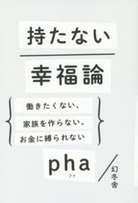 온라인 서점으로 이동 ISBN:434402768X