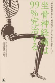"""坐骨神経痛は99%完治する - """"脊柱管狭窄症""""も""""椎間板ヘルニア""""も、あきらめな"""