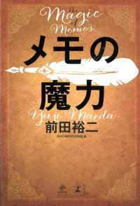 メモの魔力 - The Magic of Memo NewsPicks Book