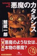悪魔のカタルシス (幻冬舎文庫)