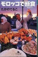モロッコで断食(ラマダ-ン)の画像