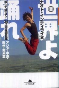 世界よ踊れ <アジア・中東・欧州・南米篇>  - 歌って蹴って!28ケ国珍遊日記 幻冬舎文庫