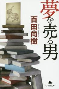 夢を売る男 幻冬舎文庫