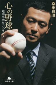 心の野球 - 超効率的努力のススメ 幻冬舎文庫