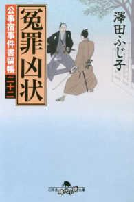冤罪凶状 - 公事宿事件書留帳22 幻冬舎時代小説文庫