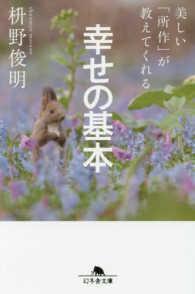 美しい「所作」が教えてくれる幸せの基本 幻冬舎文庫