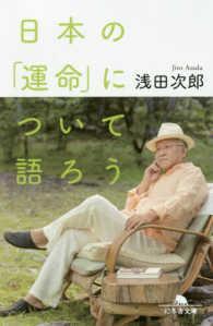 日本の「運命」について語ろう 幻冬舎文庫
