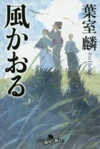 風かおる 幻冬舎時代小説文庫