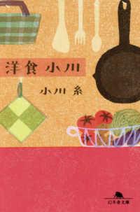 洋食小川 幻冬舎文庫