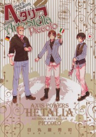 HETALIA AXIS POWERS ARTBOOK ArteStella P