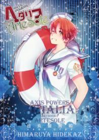 ヘタリアAxis Powers ARTBOOK <2>  Artesole