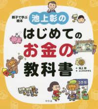 池上彰のはじめてのお金の教科書 - 親子で学ぶ絵本