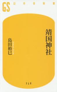 靖国神社 幻冬舎新書