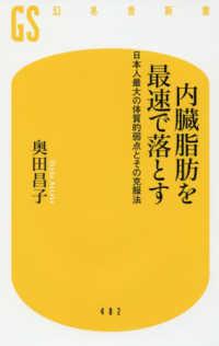 内臓脂肪を最速で落とす - 日本人最大の体質的弱点とその克服法 幻冬舎新書