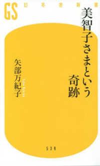 美智子さまという奇跡 幻冬舎新書