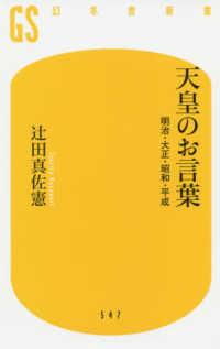 天皇のお言葉 - 明治・大正・昭和・平成 幻冬舎新書