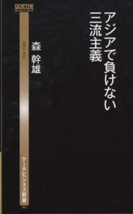 アジアで負けない三流主義 ゲ-テビジネス新書