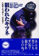 狙われたキツネ (ドイツ現代文学セレクション―Popular edition)