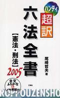 ハンディ超訳六法全書 憲法・刑法〈2005〉