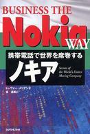 ノキア―携帯電話で世界を席巻する