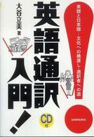 英語通訳入門! - 英語と日本語-文化への橋渡し・通訳者への道