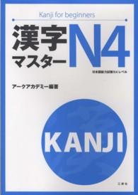 漢字マスタ-N4 - Kanji for beginners