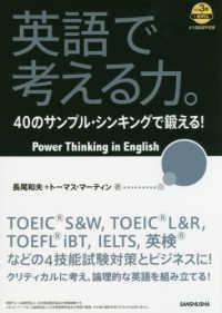 英語で考える力。 - 40のサンプル・シンキングで鍛える!/CD3枚+音