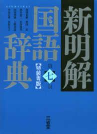 新明解国語辞典 (第7版 特装青版)
