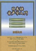 日本語音声学入門