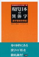 現代日本の異体字