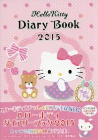 ハロ-キティダイアリ-ブック <2015>