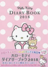 Hello Kitty DIARY BOOK <2018>